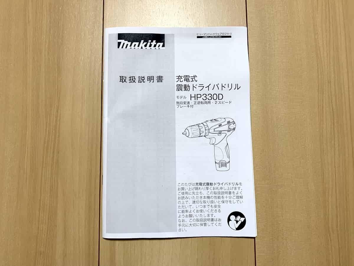 マキタの10.8V震動ドライバドリルHP330D(振動ドライバー)の取扱説明書
