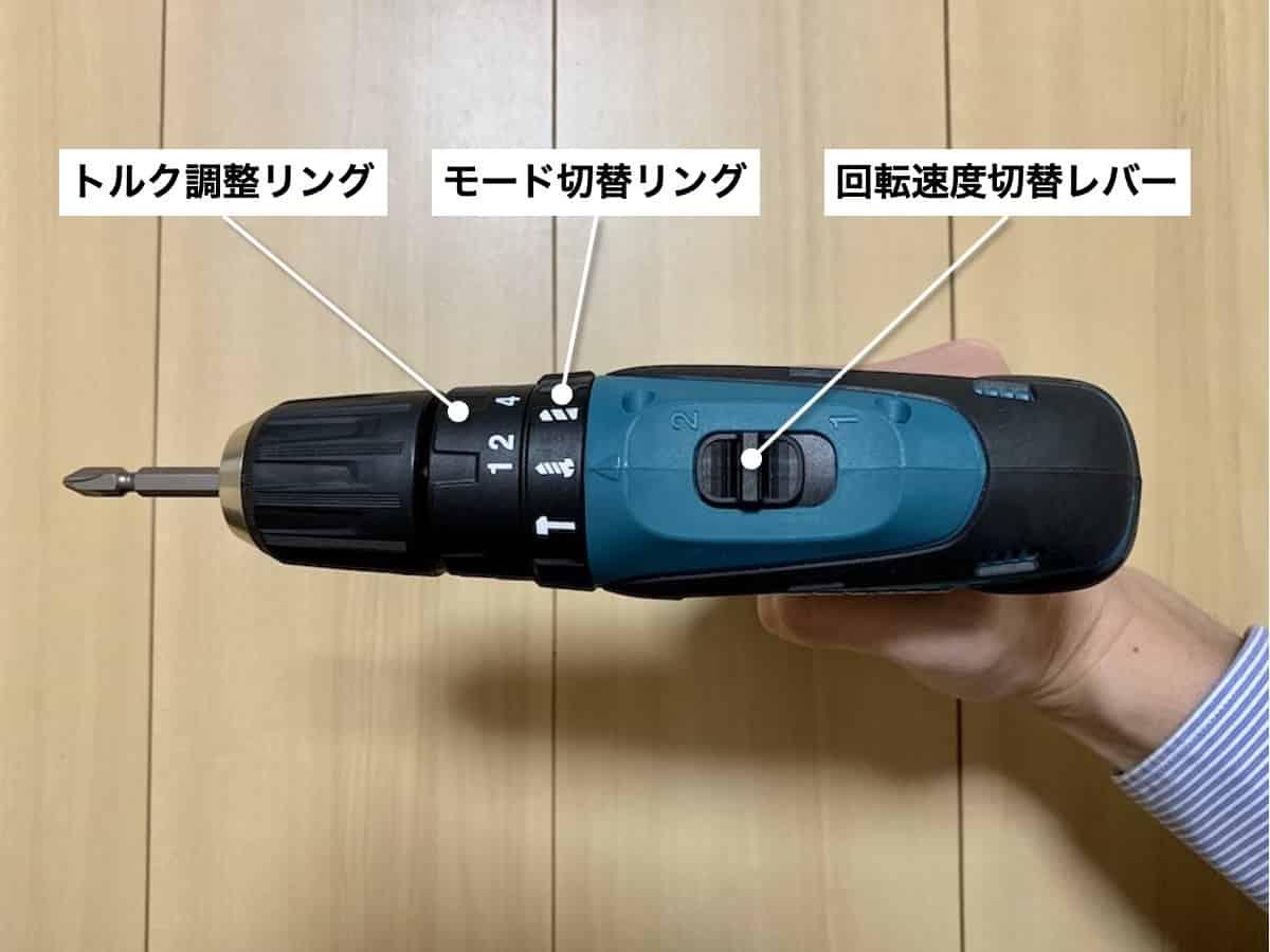 マキタの10.8V震動ドライバドリルHP330D(振動ドライバー)の各部の名称