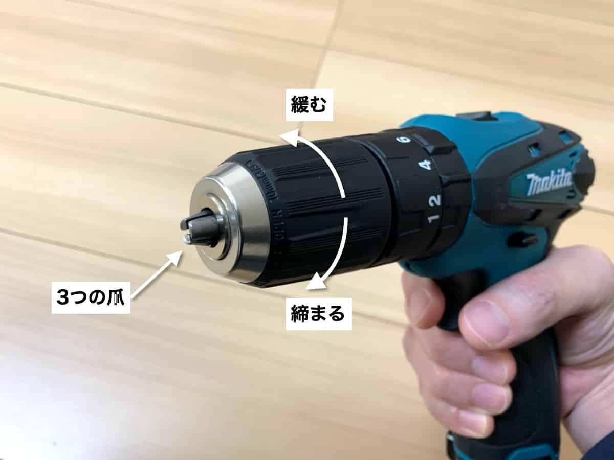 マキタの10.8V震動ドライバドリルHP330D(振動ドライバー)のドリルチャックの3つの爪