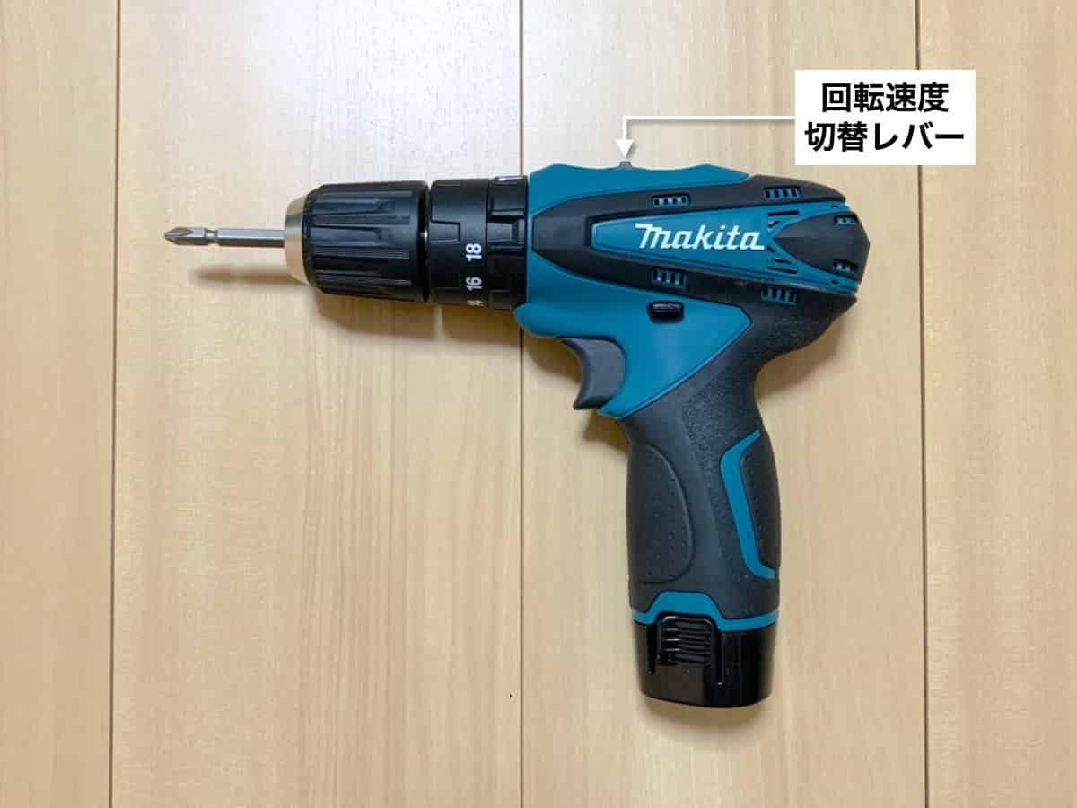 マキタの10.8V震動ドライバドリルHP330D(振動ドライバー)の回転切替レバー