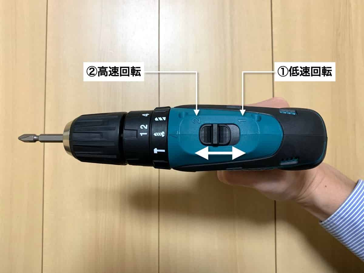 マキタの10.8V震動ドライバドリルHP330D(振動ドライバー)の回転速度の切替