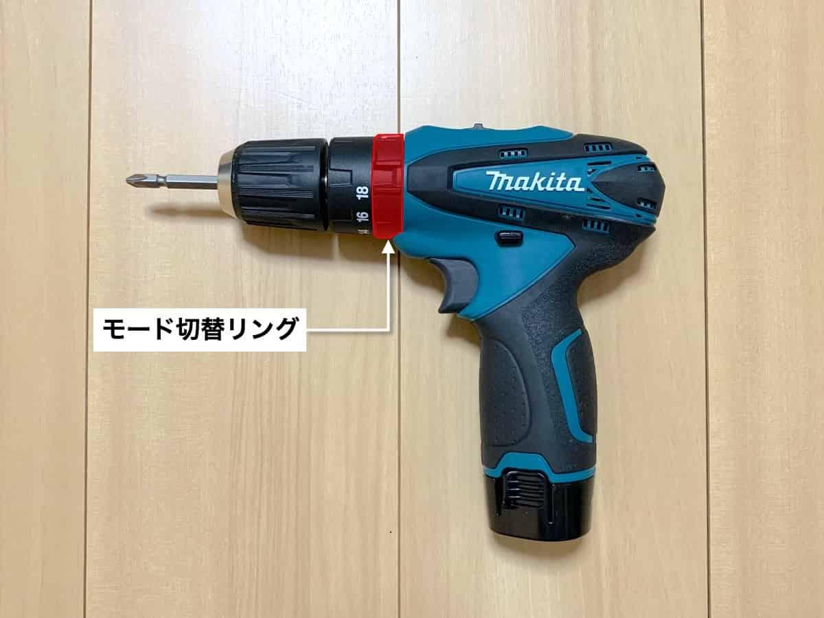 マキタの10.8V震動ドライバドリルHP330D(振動ドライバー)のモード切替リング
