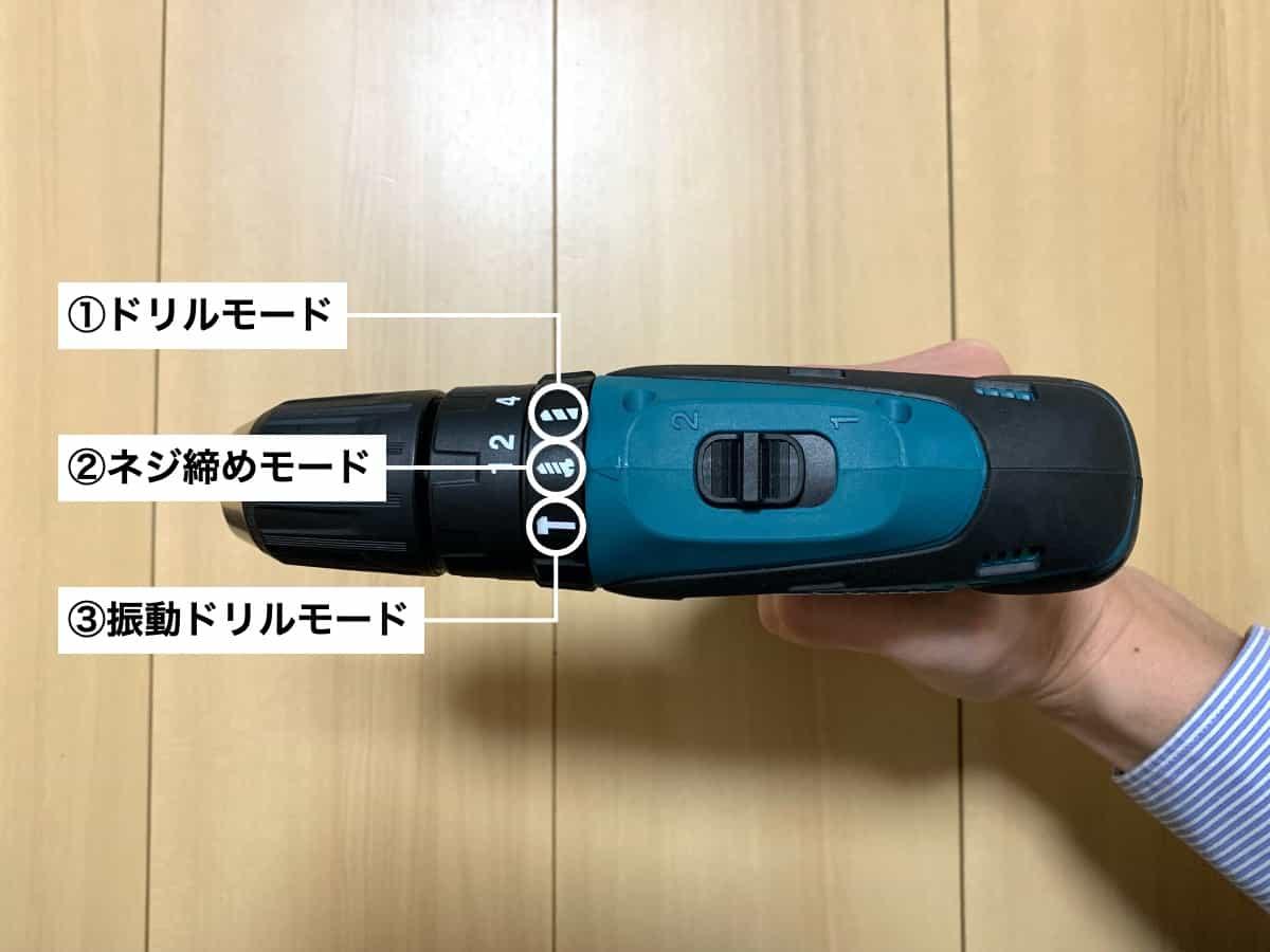 マキタの10.8V震動ドライバドリルHP330D(振動ドライバー)の3つのモード