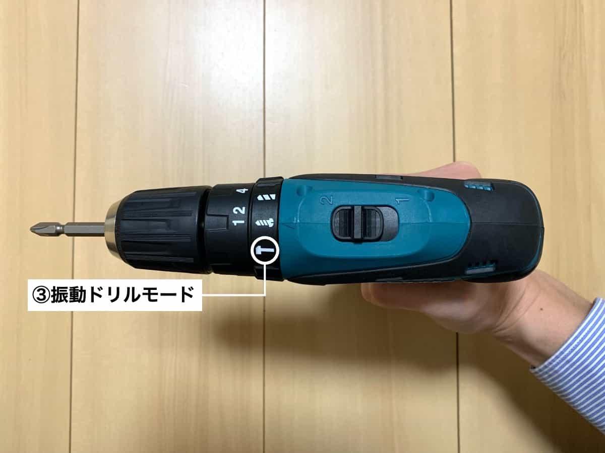 電動ドリルドライバーの振動ドリルモード
