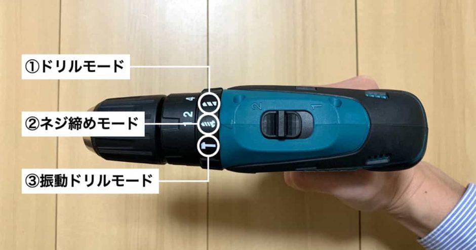電動ドリルドライバーの3つのモード「ドリルモード」「ネジ締めモード」「振動ドリルモード」の違い