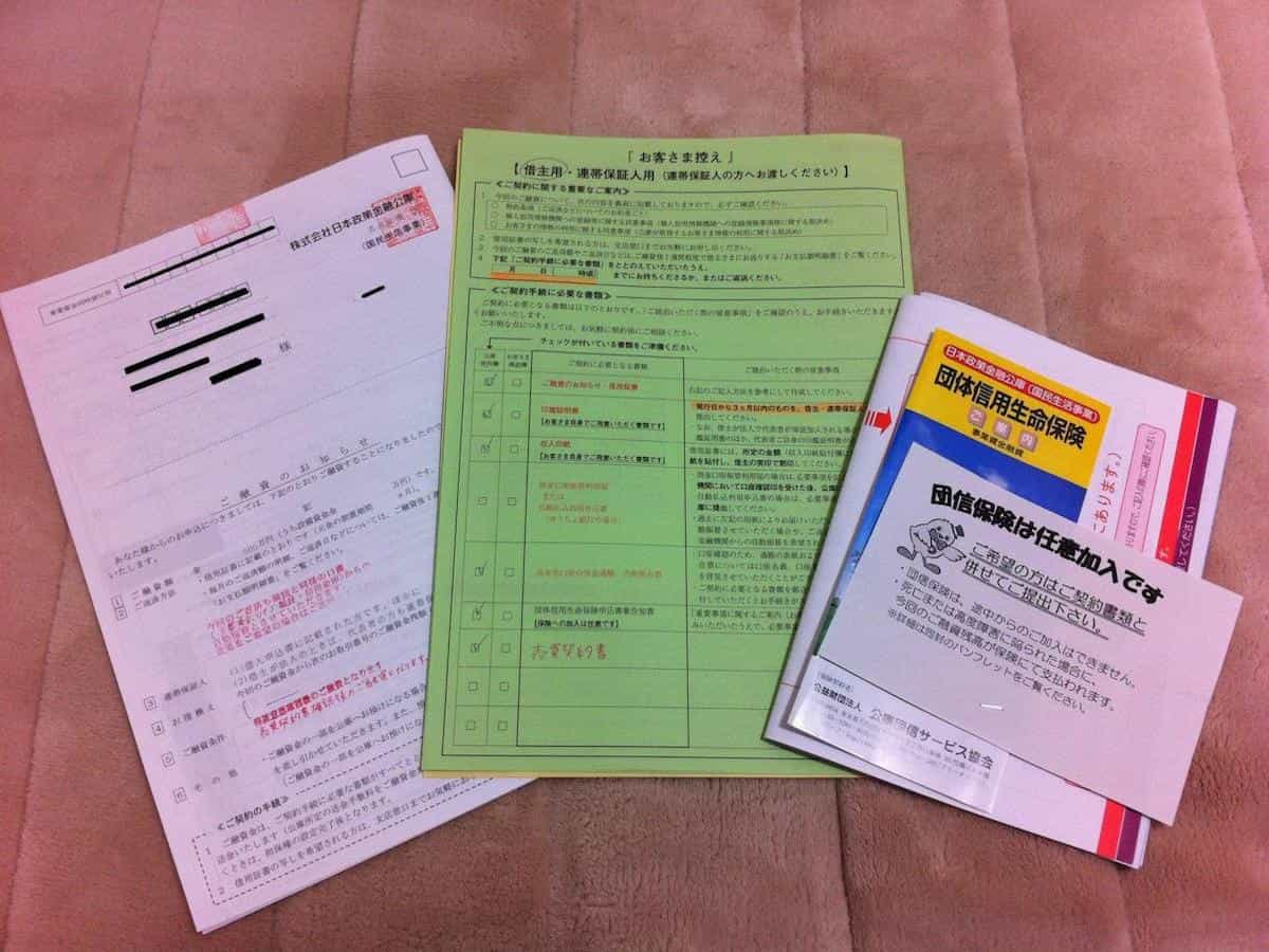 日本政策金融公庫の金銭賃借契約書