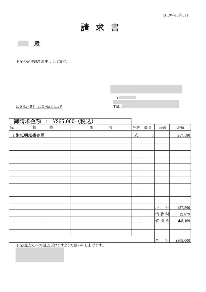3号物件の壁紙工事・電気設備工事の見積書1