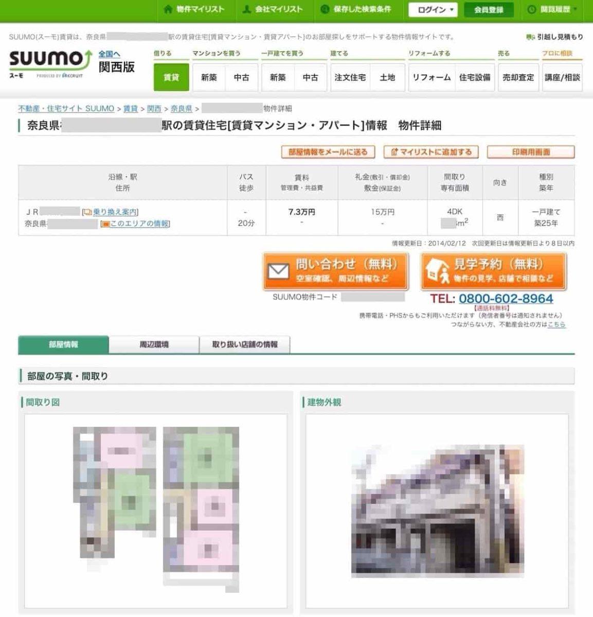 賃貸募集広告(SUUMO)
