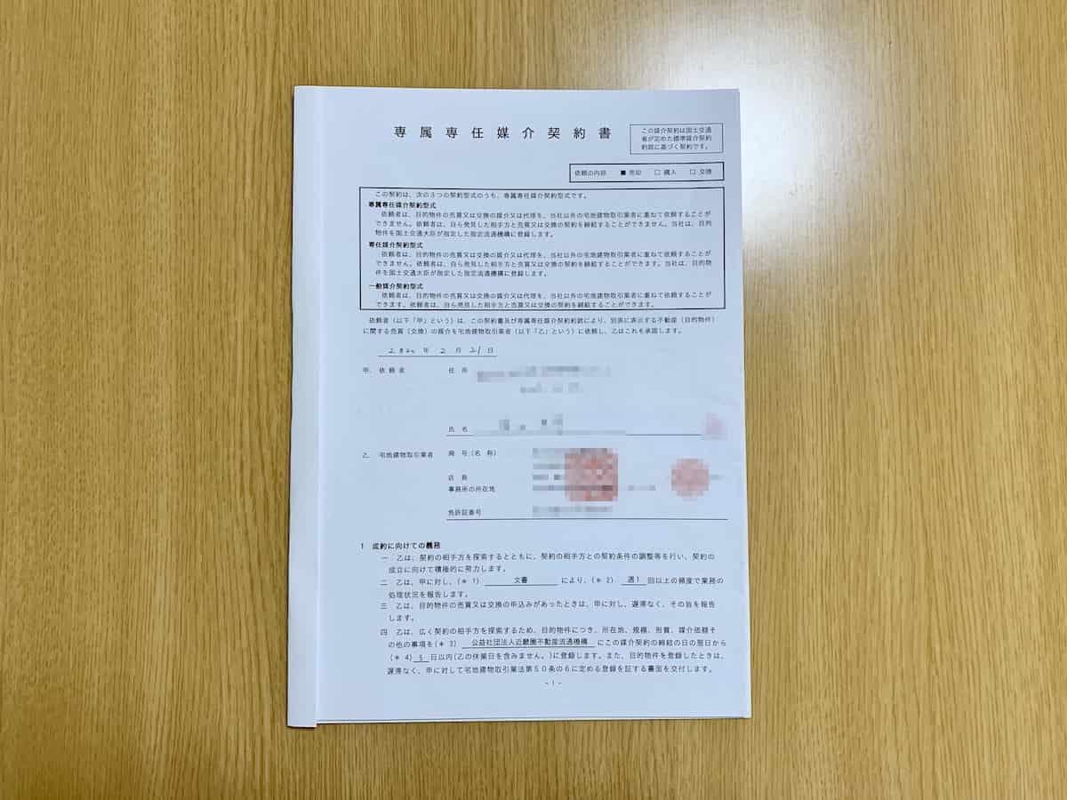不動産売買の媒介契約書