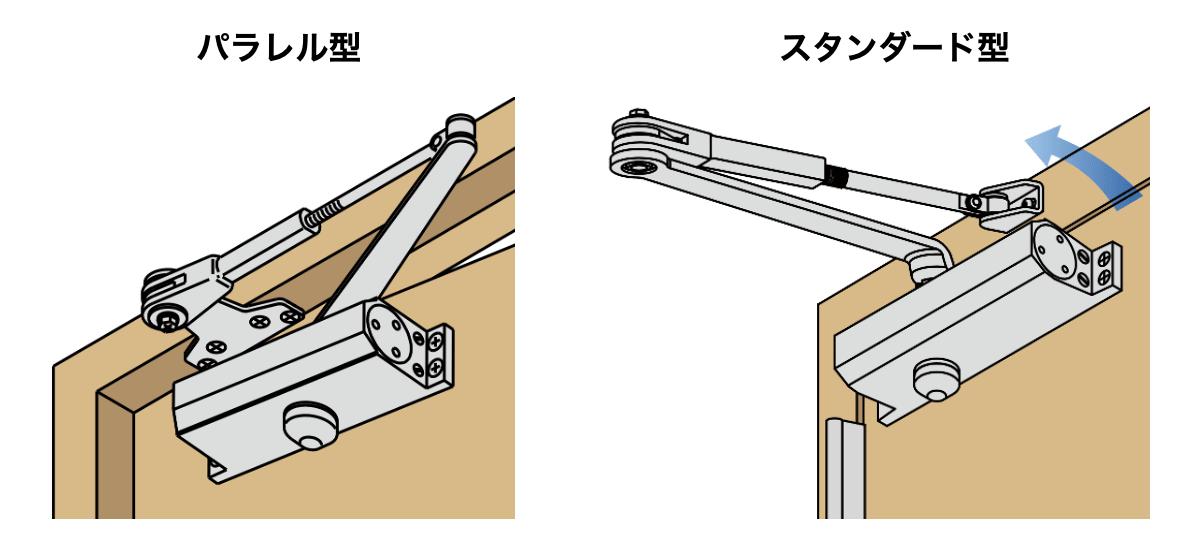 ドアクローザーの種類と違い(パラレル型・スタンダード型)