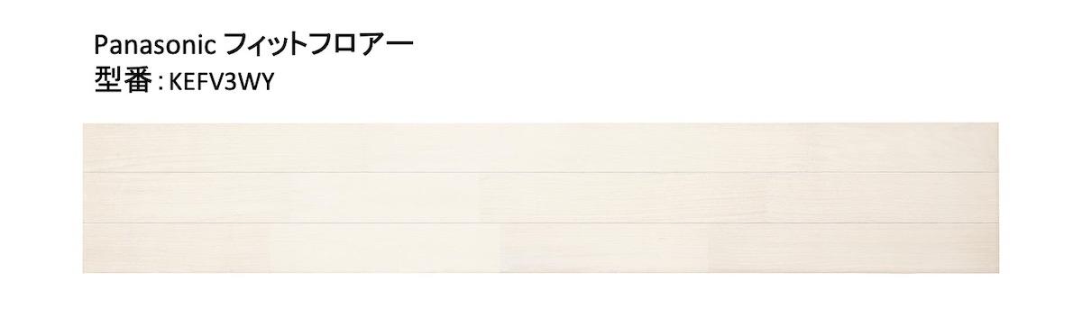 パナソニックのフローリング材フィット(ホワイトオーク色)