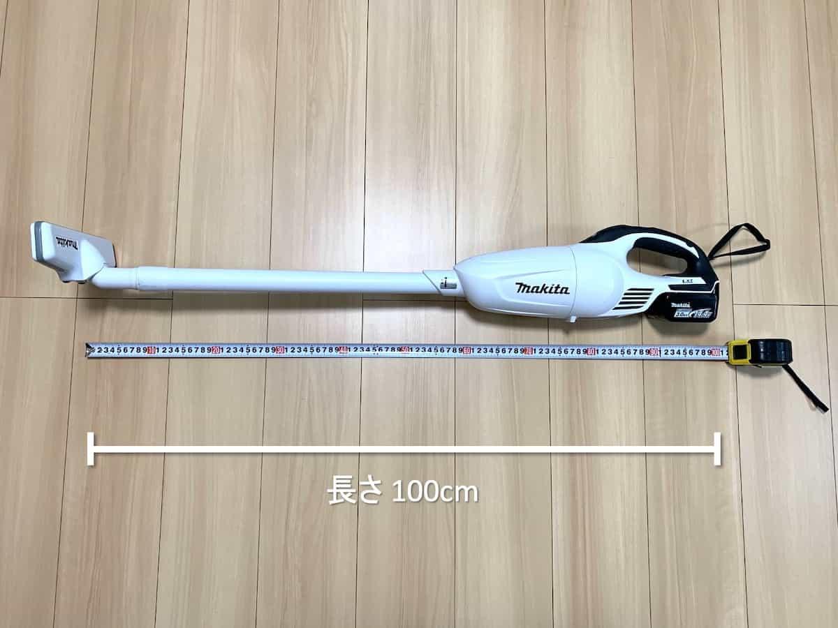 マキタ14.4Vコードレス掃除機CL141FDRFWの長さは約1m