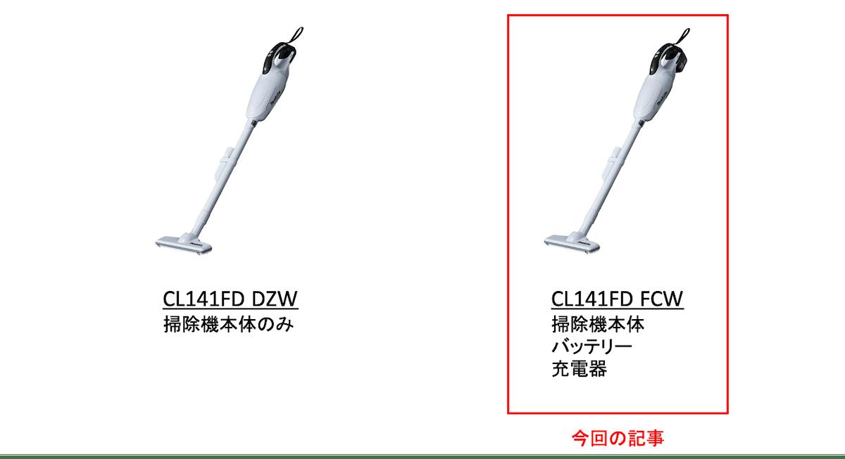 マキタ14.4Vコードレス掃除機CL141FDのラインナップ