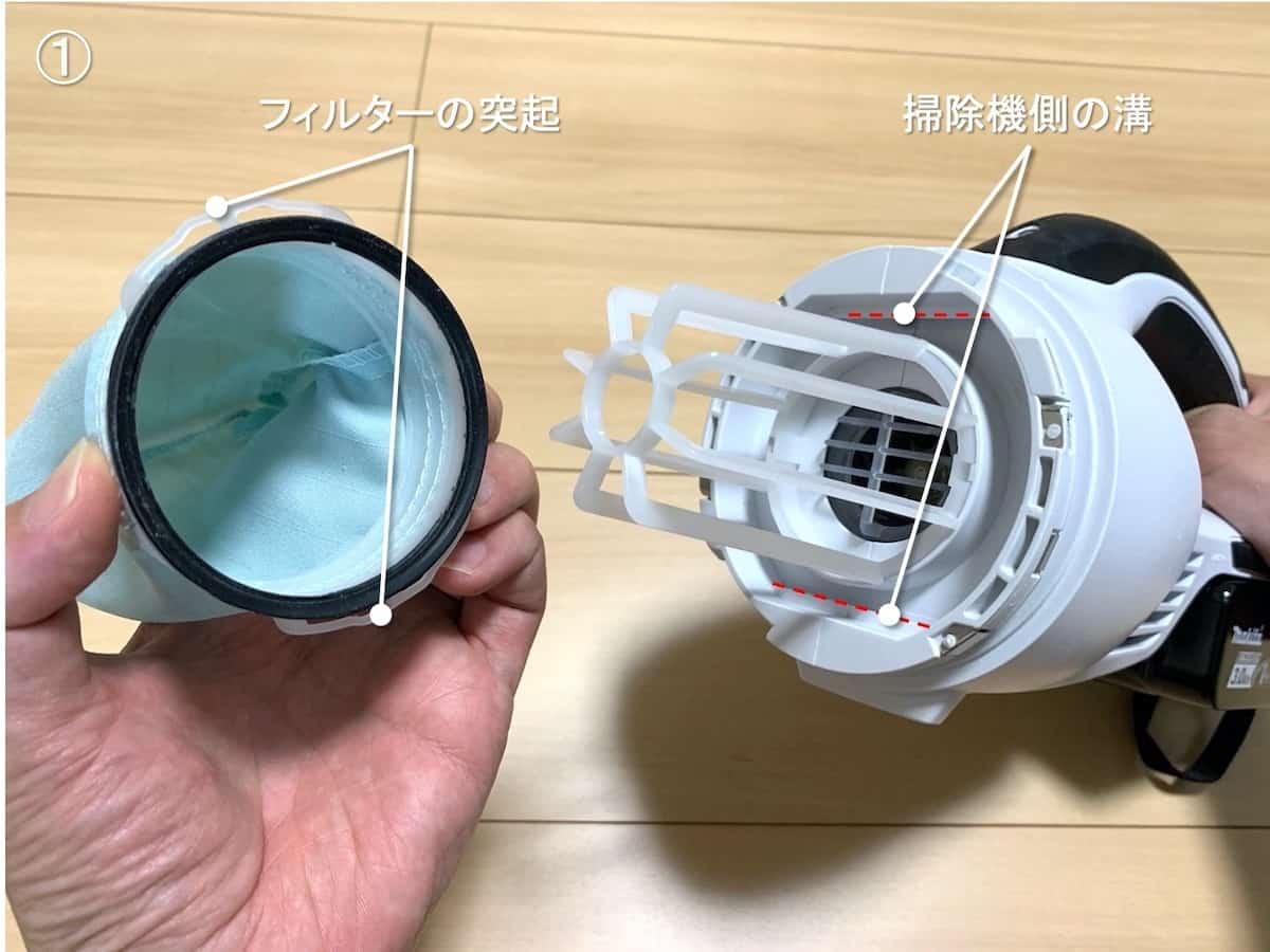 高性能フィルターの突起と掃除機内部の溝