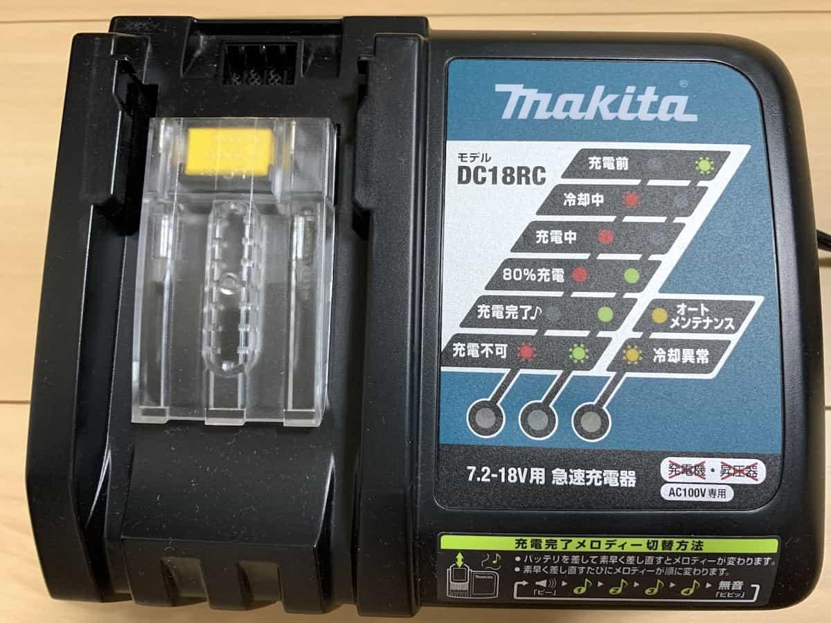 マキタの充電器DC18RC