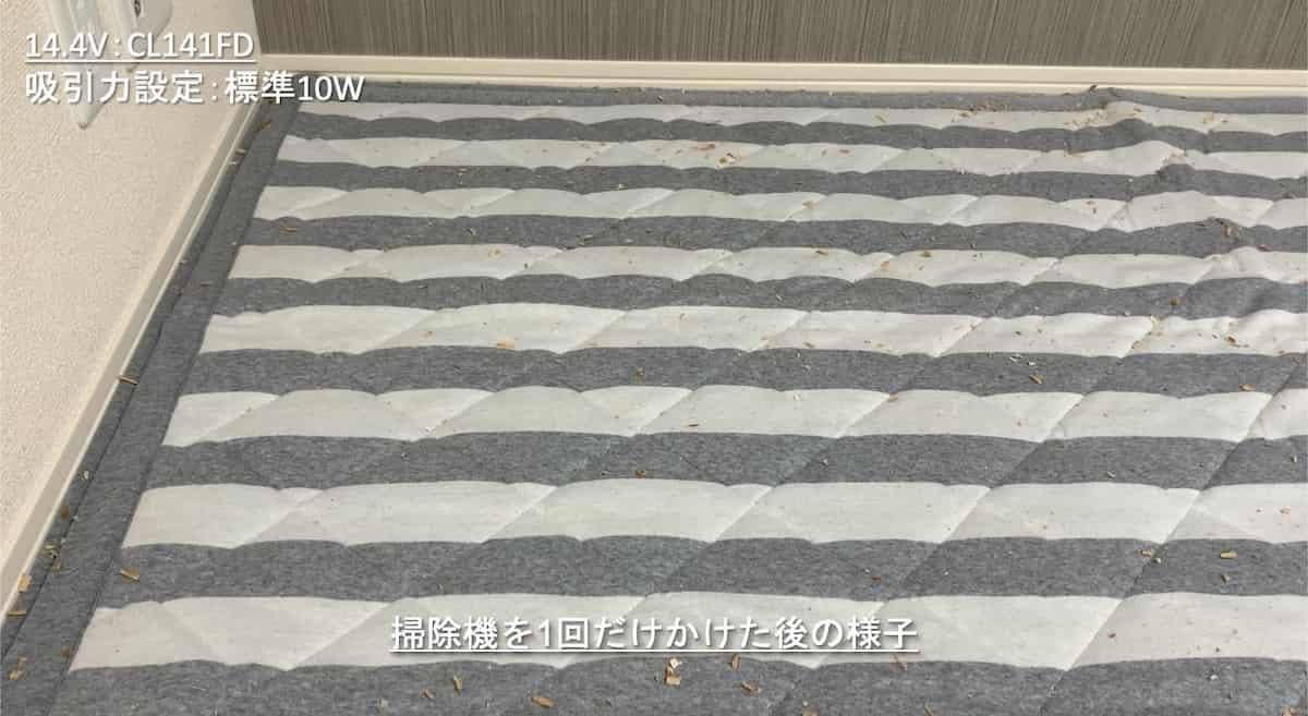 マキタ14.4Vコードレス掃除機CL141FDでカーペットを掃除する様子③標準モード