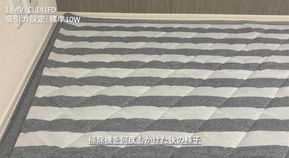 マキタ14.4Vコードレス掃除機CL141FDでカーペットを掃除する様子④標準モード