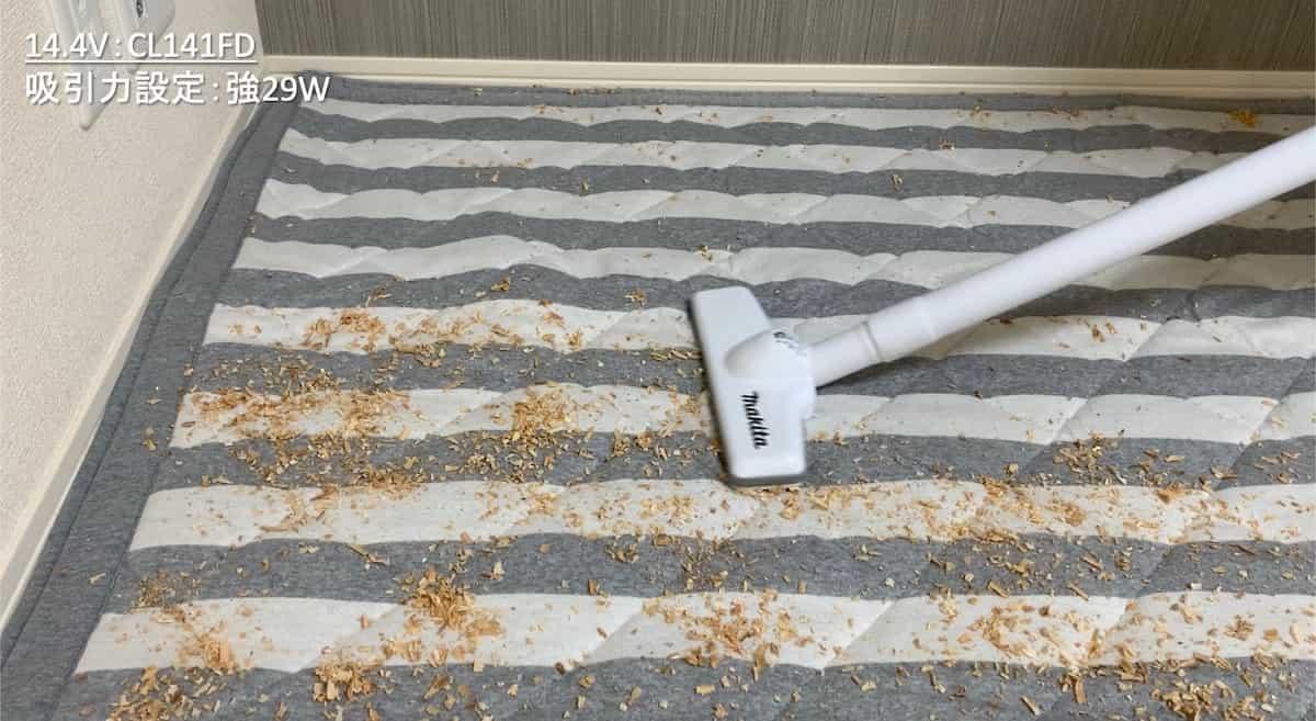 マキタ14.4Vコードレス掃除機CL141FDでカーペットを掃除する様子②強モード