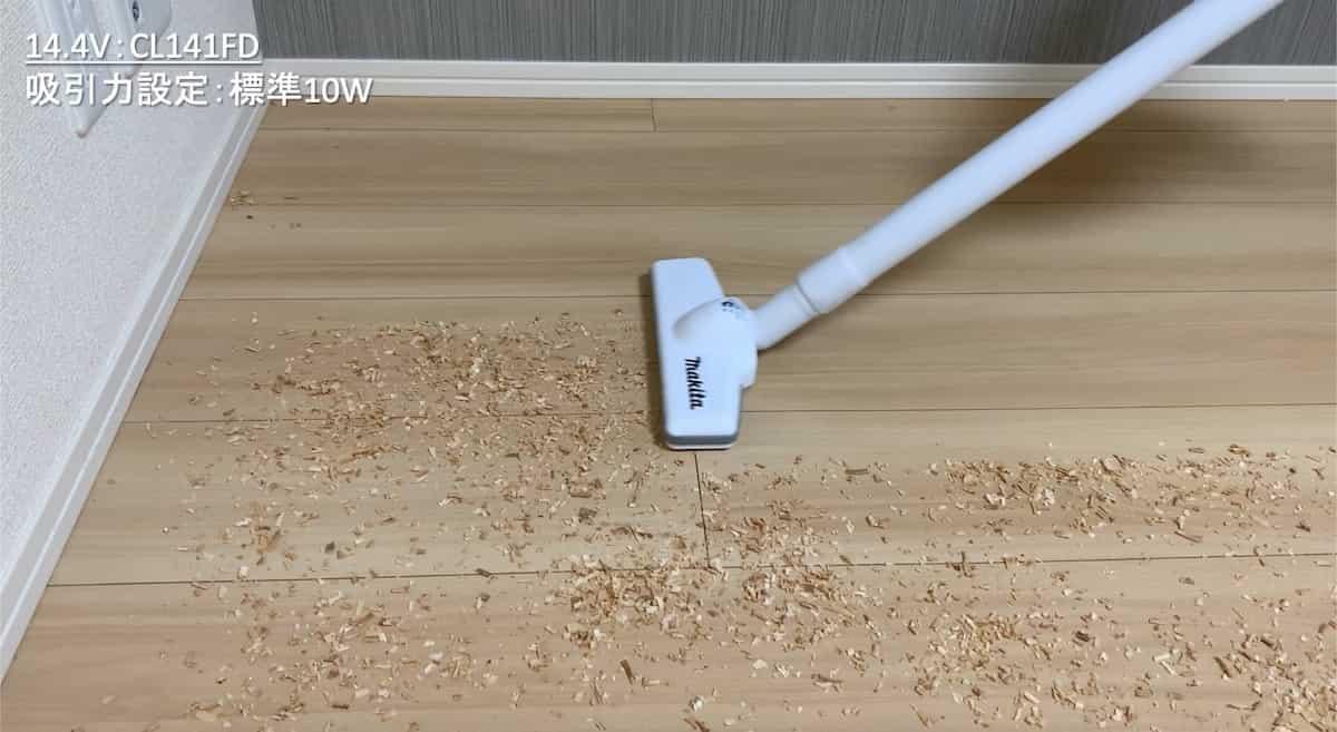 マキタ14.4Vコードレス掃除機CL141FDでフローリングを掃除する様子②標準モード