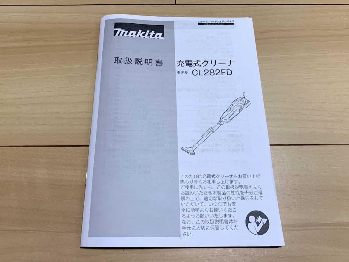 マキタ18V最上位モデルコードレス掃除機CL282FDRFWの取扱説明書