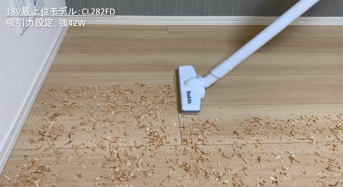マキタ18Vコードレス掃除機CL282FDでフローリングのゴミを吸っている様子②(強)