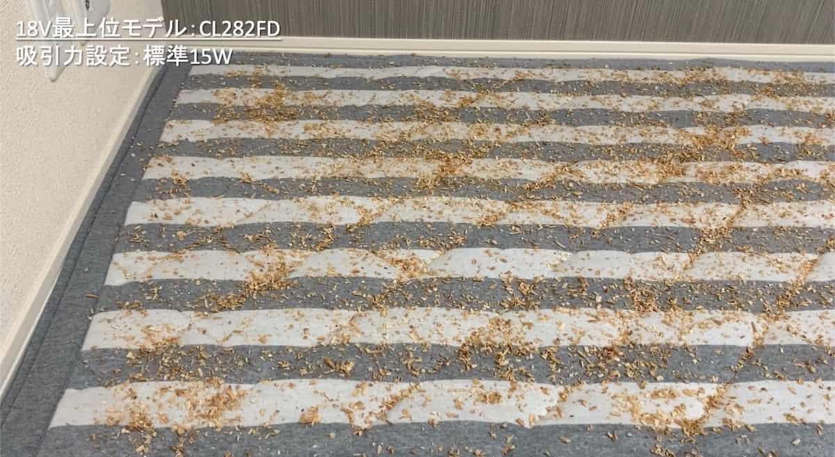 マキタ18Vコードレス掃除機CL282FDでカーペットに掃除機をかける様子(標準)①