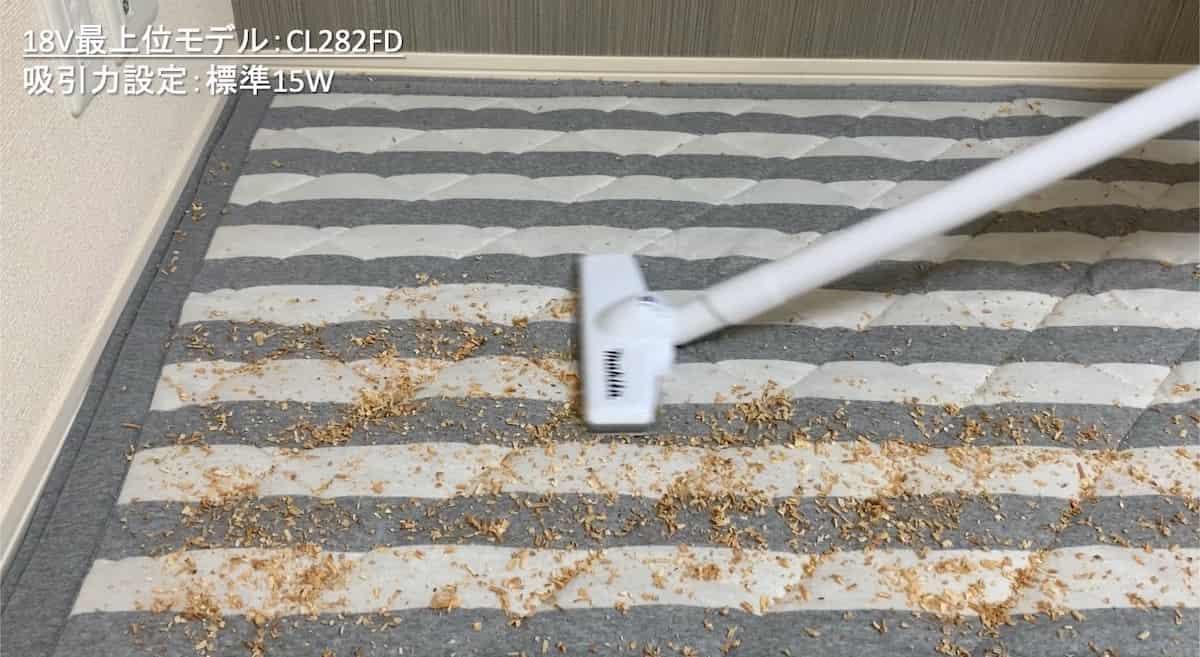 マキタ18Vコードレス掃除機CL282FDでカーペットに掃除機をかける様子(標準)②