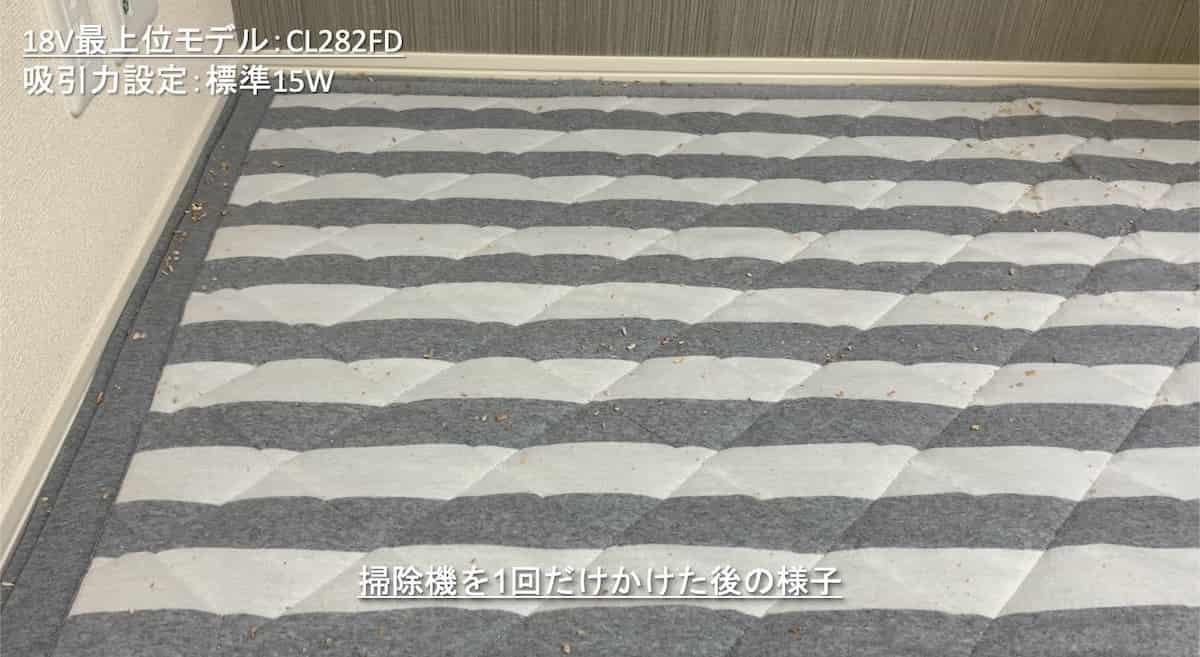 マキタ18Vコードレス掃除機CL282FDでカーペットに掃除機をかける様子(標準)③