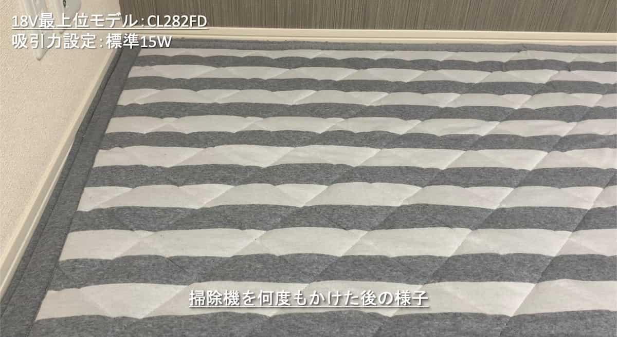 マキタ18Vコードレス掃除機CL282FDでカーペットに掃除機をかける様子(標準)④