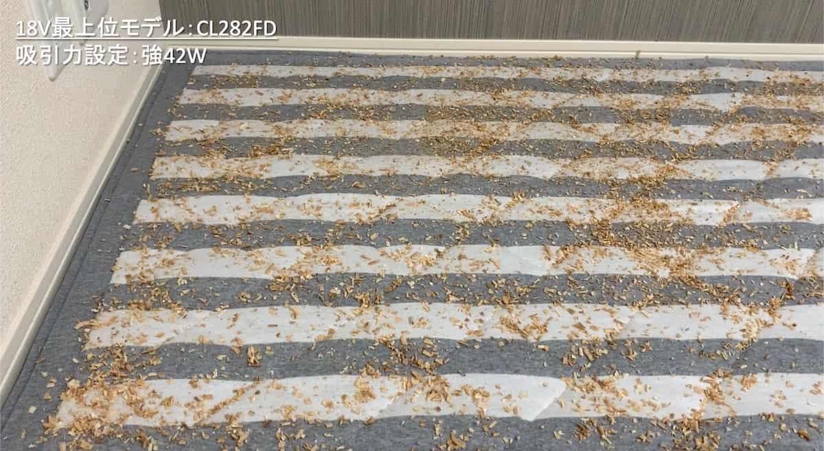 マキタ18Vコードレス掃除機CL282FDでカーペットに掃除機をかける様子(強)①