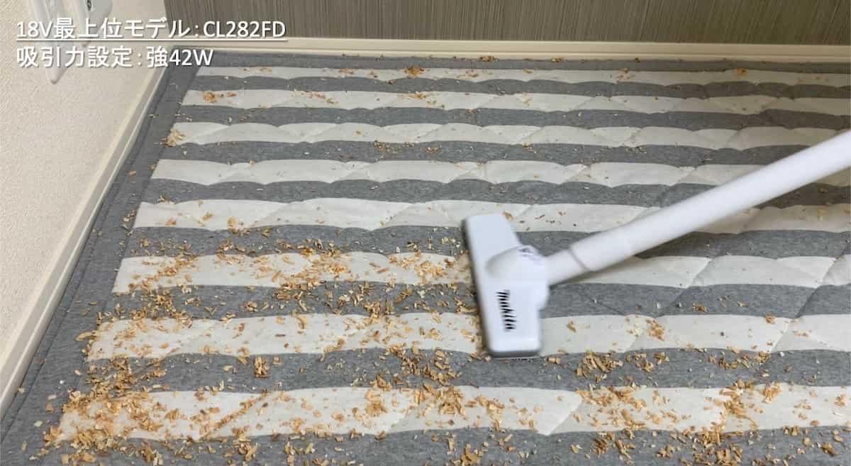 マキタ18Vコードレス掃除機CL282FDでカーペットに掃除機をかける様子(強)②