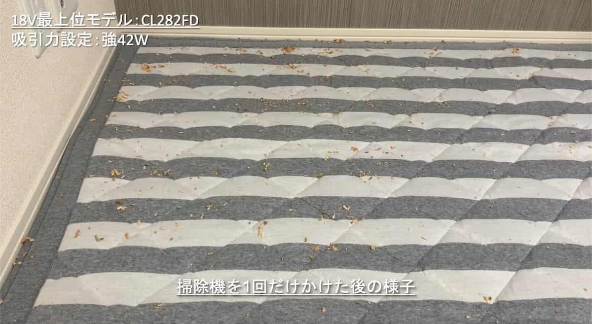 マキタ18Vコードレス掃除機CL282FDでカーペットに掃除機をかける様子(強)③