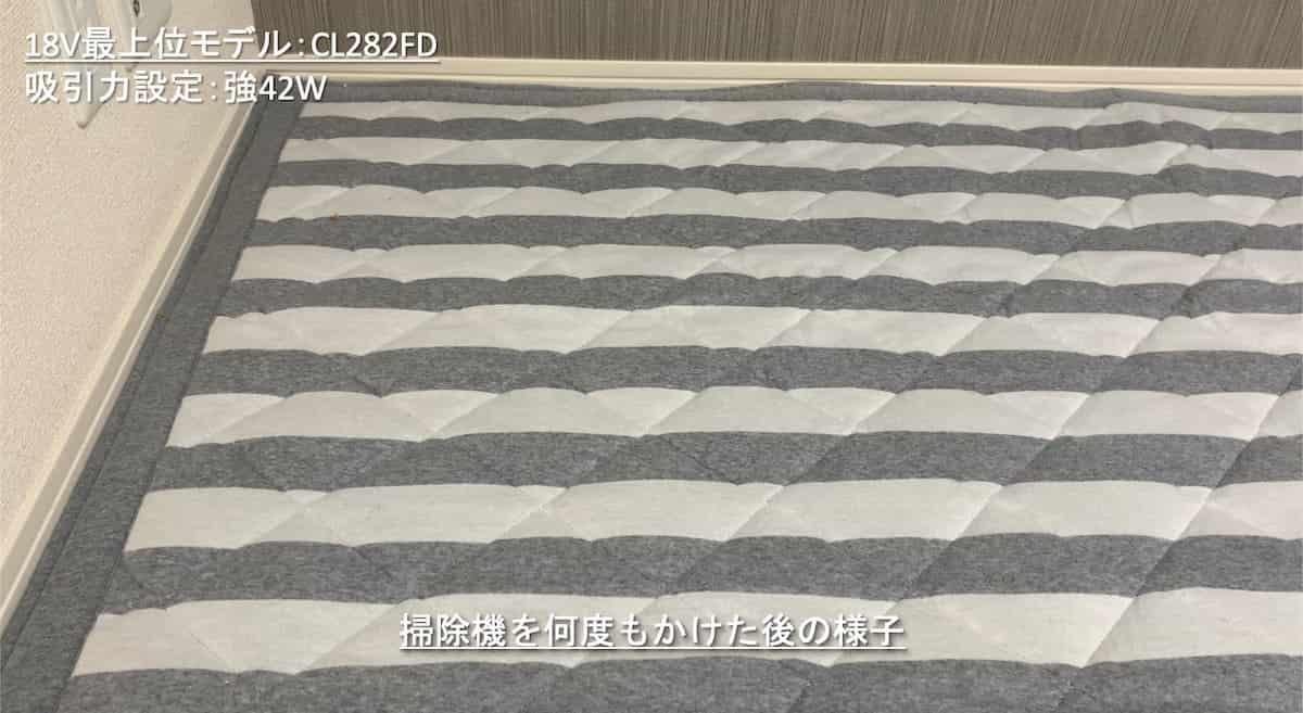マキタ18Vコードレス掃除機CL282FDでカーペットに掃除機をかける様子(強)④