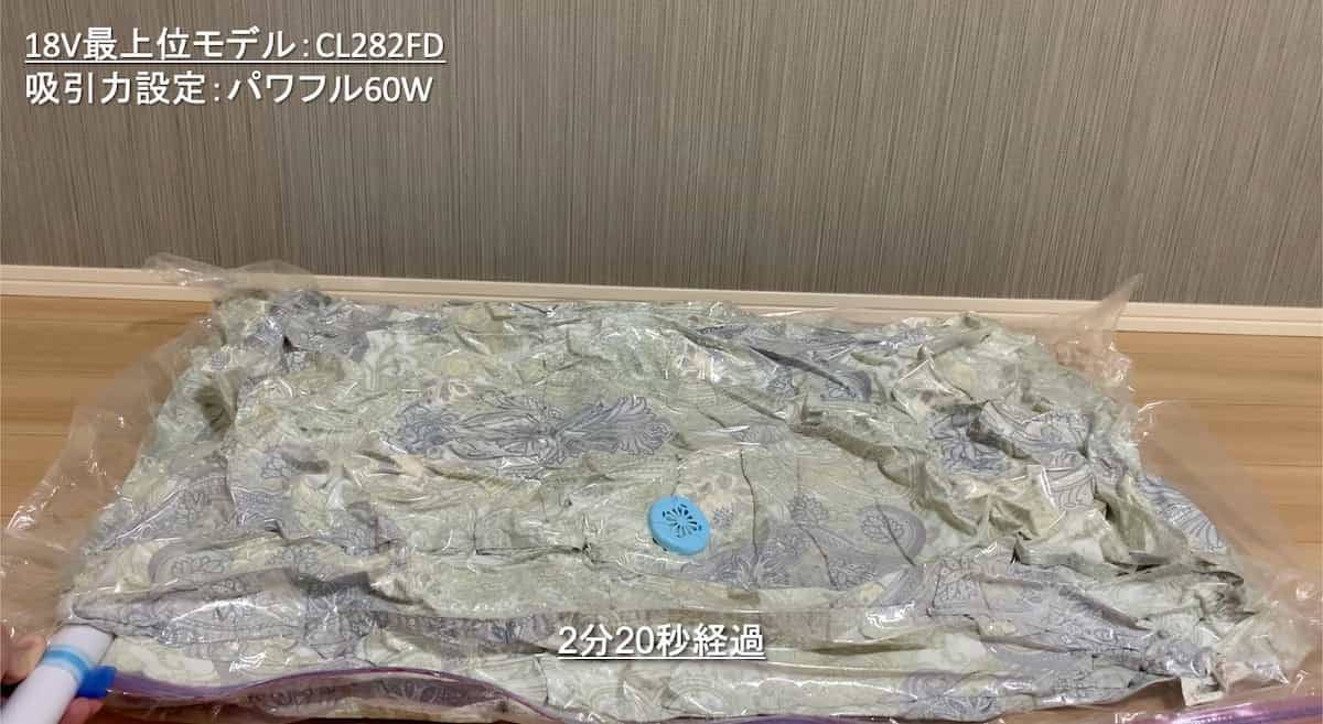 マキタ18Vコードレス掃除機CL282FDで布団の圧縮③