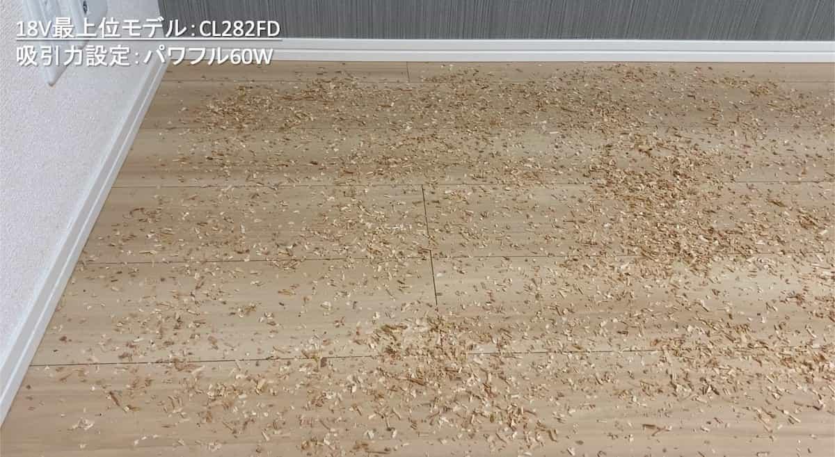 マキタ18Vコードレス掃除機CL282FDでフローリングのゴミを吸っている様子①(パワフル)
