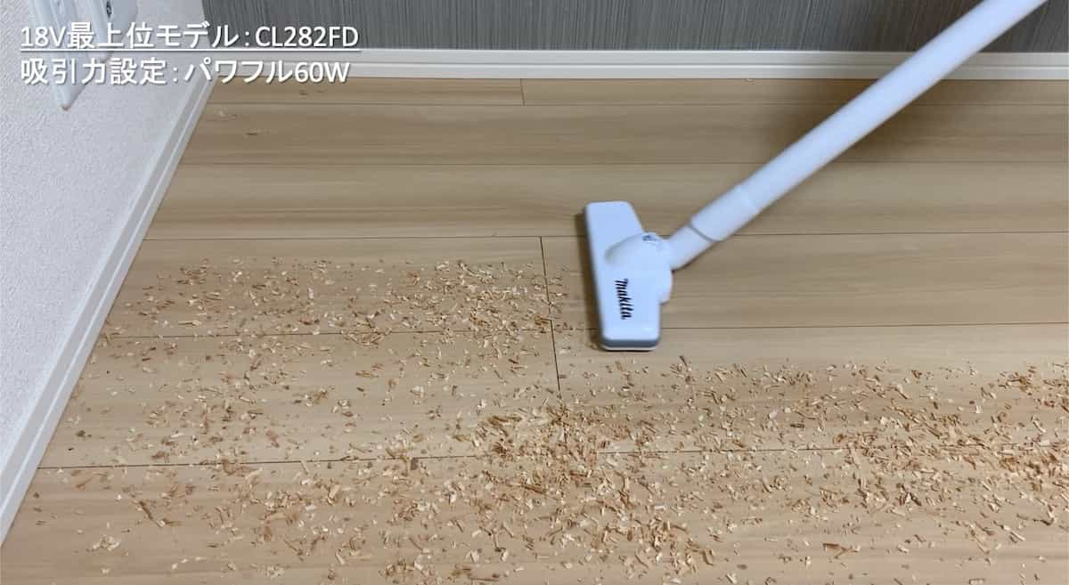 マキタ18Vコードレス掃除機CL282FDでフローリングのゴミを吸っている様子②(パワフル)