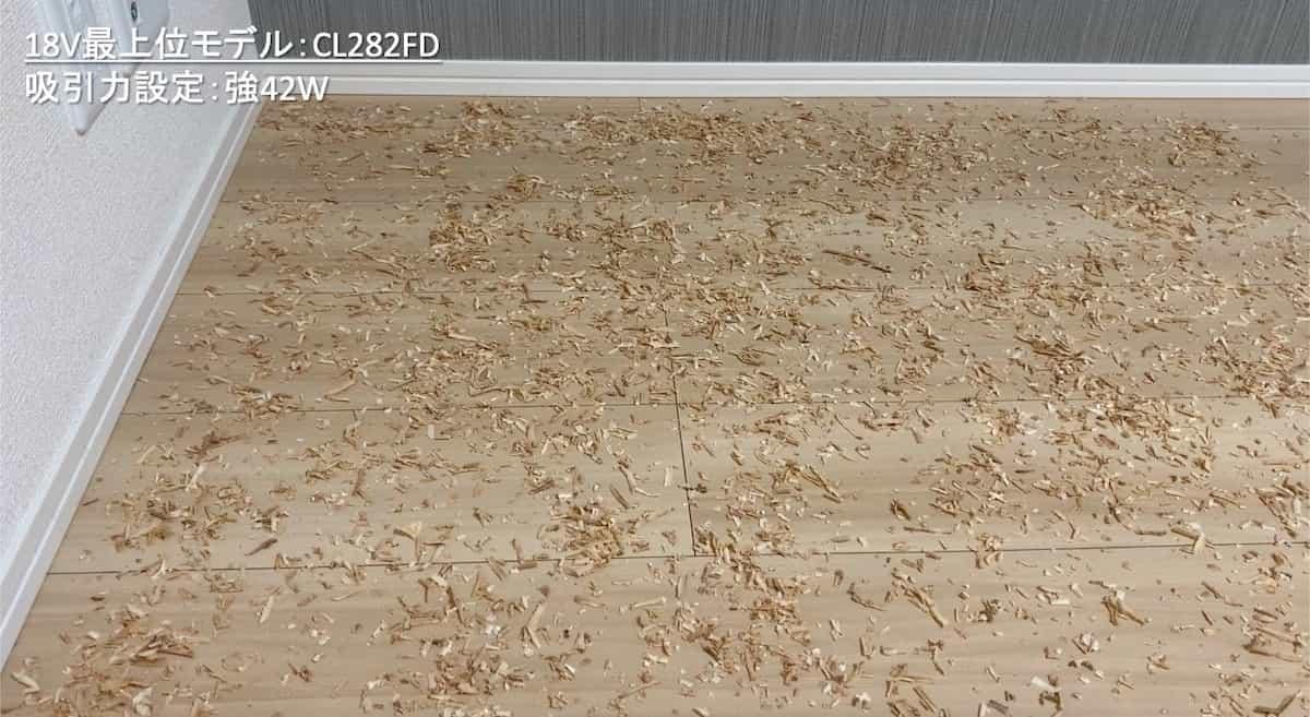 マキタ18Vコードレス掃除機CL282FDでフローリングのゴミを吸っている様子①(強)