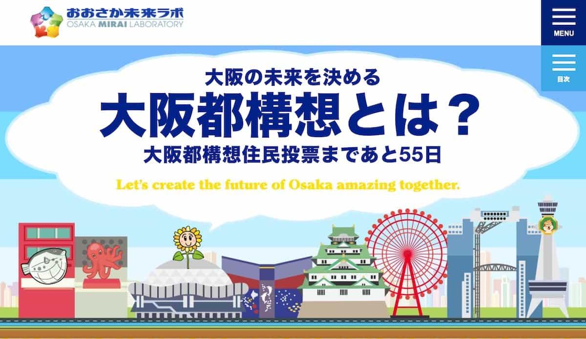 おおさか未来ラボ「大阪都構想とは」