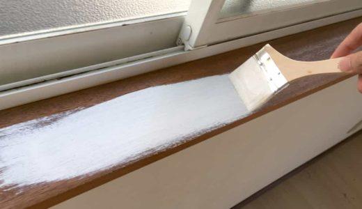 窓枠やドア枠の木部をDIYでペンキ塗装する方法