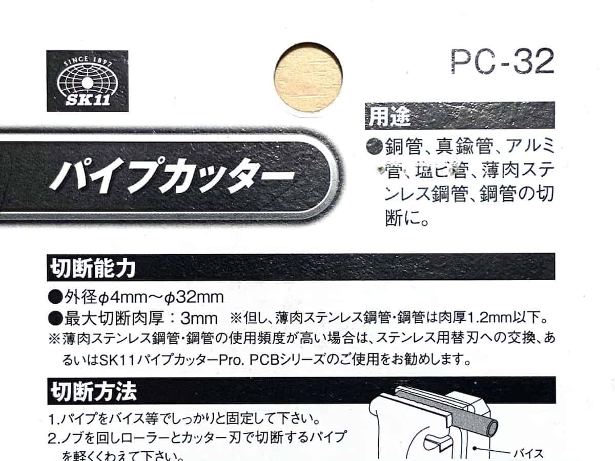 SK11のパイプカッターPC-32の裏面の注意事項