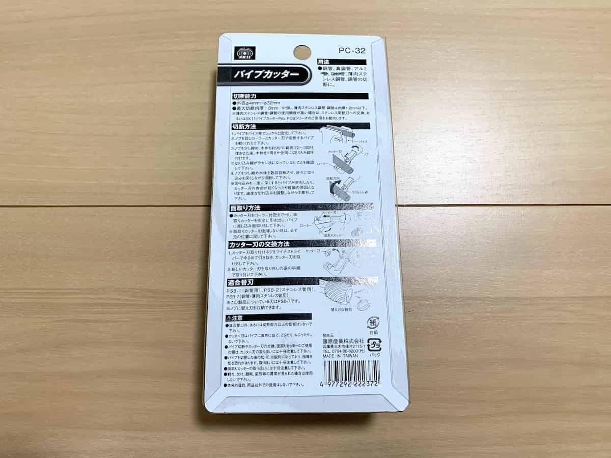 銅パイプ・真ちゅうパイプ・アルミパイプ・塩ビ管・薄肉ステンレス管が切れるSK11のパイプカッターPC-32の説明書き